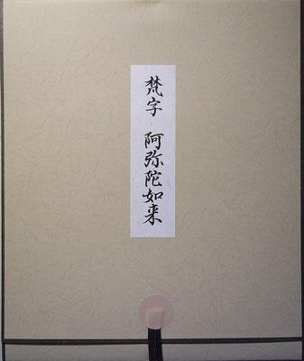 梵字色紙「阿弥陀如来」掛け軸たとうの表面