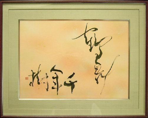 鶴舞千年樹 (150,000円)