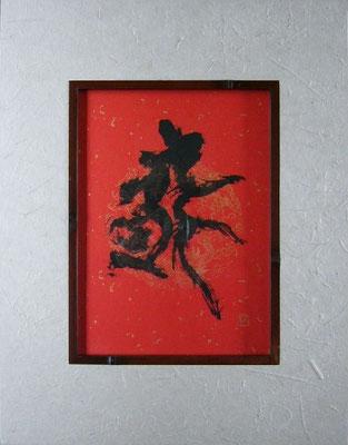 梵字:不動明王の種子 (売却済)