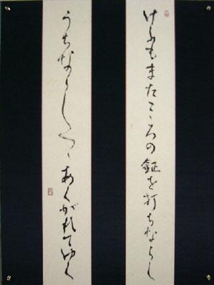 若山牧水の歌 (50,000円)