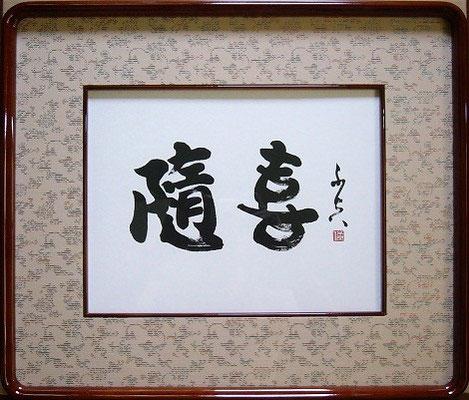 随喜 (120,000円)