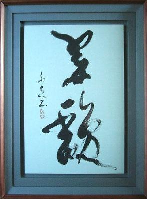 翠馥 (80,000円)