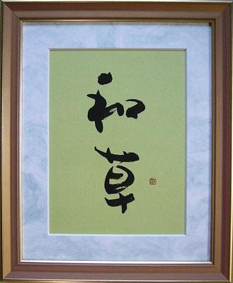 和草(にこぐさ)