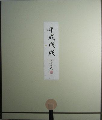干支色紙「犬」掛け軸たとう タイトル「平成戊戌(つちのえいぬ)」