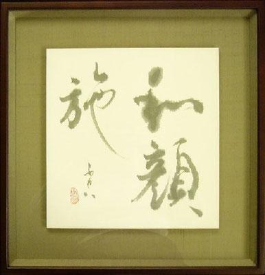 和顔施(わげんせ) (120,000円)