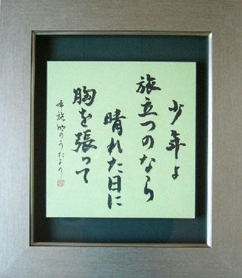 少年よ(布施明の歌の一節) (60,000円)
