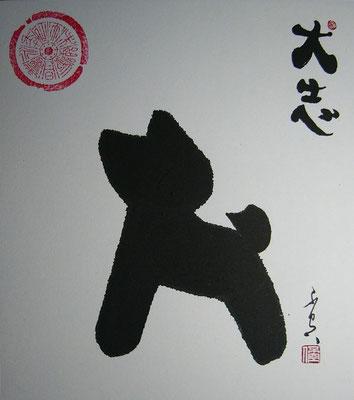 干支色紙「犬」