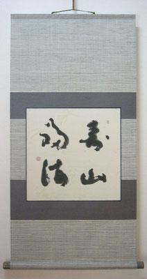 寿山福海 (150,000円)