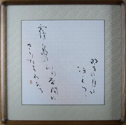 牧水の歌 (60,000円)