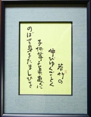 若山牧水の歌 (80,000円)