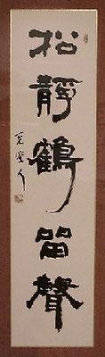 松静鶴留声 (50,000円)