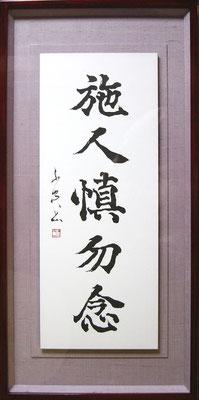 施人慎勿念 (150,000円)