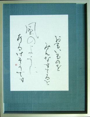 風のように (80,000円)