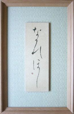 ながれぼし (60,000円)