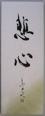 悲心 (120,000円)