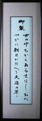 昭和天皇御製 (80,000円)