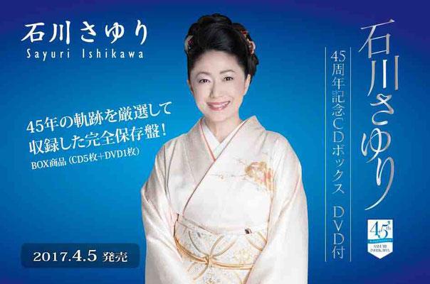 石川さゆり 「石川さゆり 45周年記念CDボックス DVD付」(テイチクレコード)