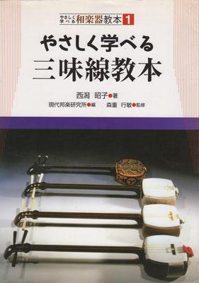 「やさしく学べる三味線教本」執筆(汐文社)