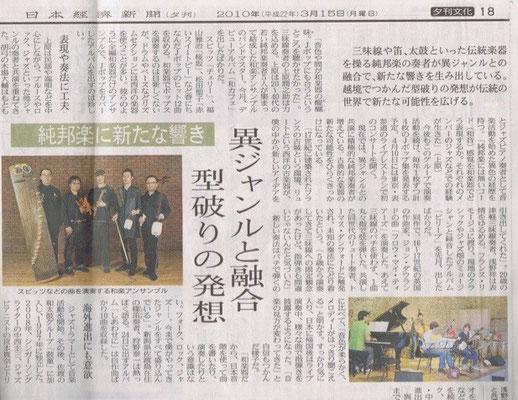 日本経済新聞 2010.3月