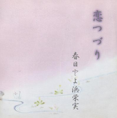 春日 とよ浜栄実 「恋つづり」(Studio J's Sounds)