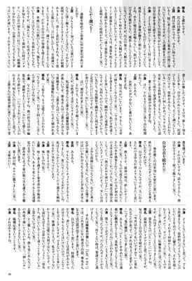 邦楽ジャーナル 2018.3月号 (2)
