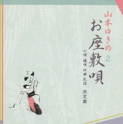山本 ゆきの 「お座敷唄 2」(Studio J's Sounds)