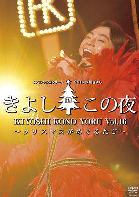 「氷川きよし スペシャルコンサート2016 きよしこの夜 Vol.16  〜クリスマスがめぐるたび〜」出演(日本コロムビア)
