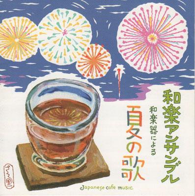 和楽アンサンブル 「和カフェ〜和楽器による夏の歌〜」(リスペクトレコード)
