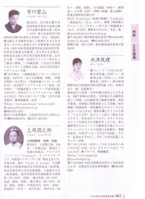 日本伝統音楽演奏家名鑑2006