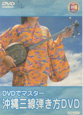 「DVDでマスター 沖縄三線弾き方DVD」制作協力(ドレミ楽譜出版社)