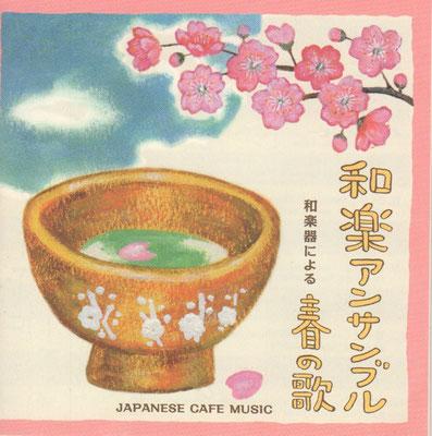 和楽アンサンブル 「和カフェ〜和楽器による春の歌〜」(リスペクトレコード)