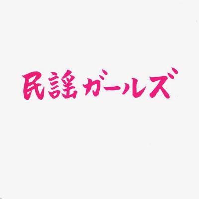 民謡ガールズ 「民謡ガールズ (シングル)」(長良プロダクション、キングレコード)