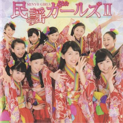 民謡ガールズ 「民謡ガールズ II」(長良プロダクション、キングレコード)