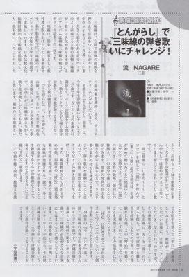 音楽之友社「教育音楽(中学・高校版)」 2017年8月号