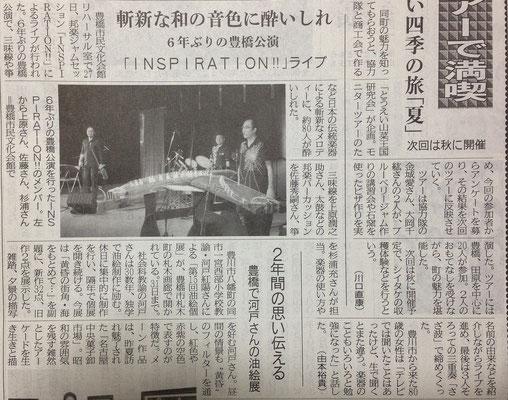 東愛知新聞 2014.8月