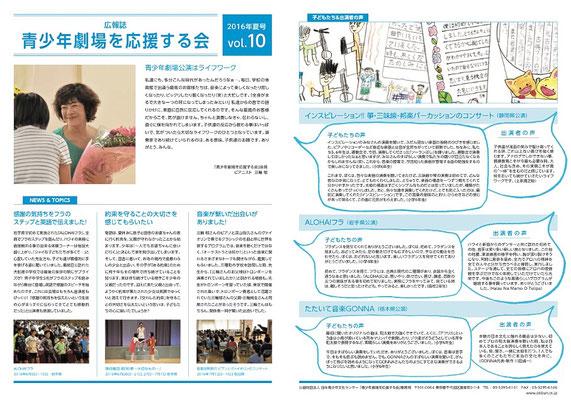 (公財)日本青少年文化センター 広報誌「青少年劇場を応援する会」2016  vol.10 INSPIRATION!!