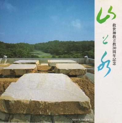 救世神教立教30周年記念 「山と水」(財団法人 ビクター伝統文化振興財団)