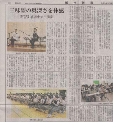 紀南新聞 2016.10月
