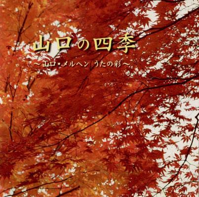 「山口の四季 〜山口・メルヘン・うたの彩〜」(Northern Lights Records)