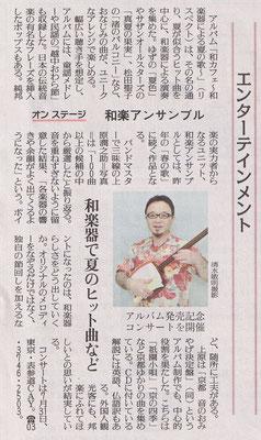 読売新聞 2011.6月