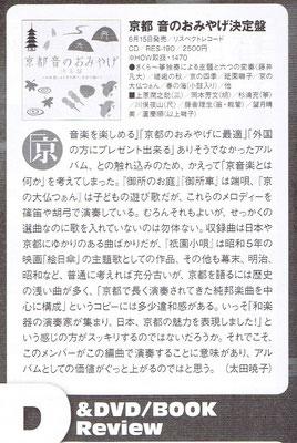 邦楽ジャーナル  2011.7月号