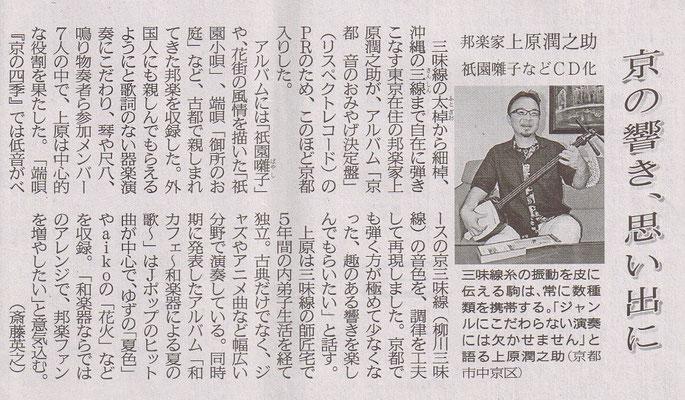 京都新聞 2011.7月