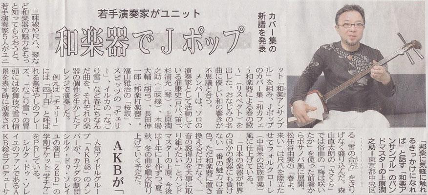 上毛新聞 2010
