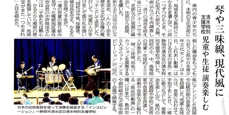 静岡新聞 2013.10月