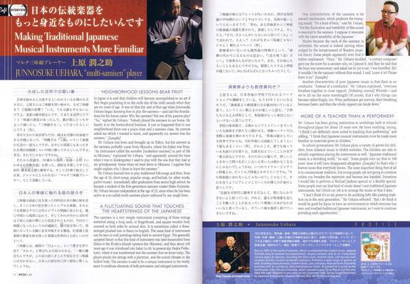 国際交流サービス協会  国際交流ニュース「IHCSA」2010 vol.27」