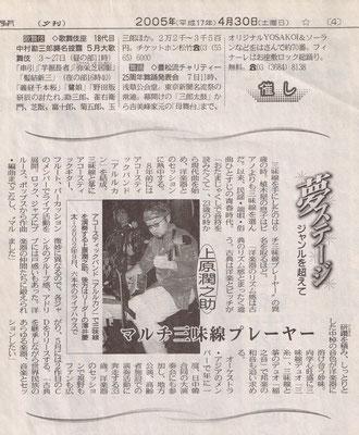 東京新聞 2005.4月