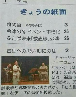 福島民友 2017.2月.2