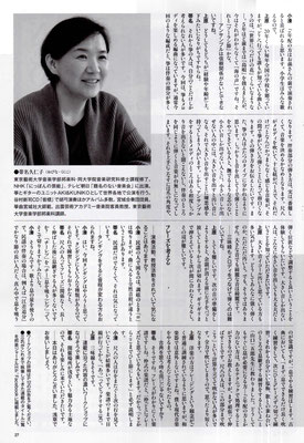邦楽ジャーナル 2018.3月号 (4)