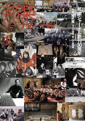 邦楽ジャーナル 創刊30周年 2017.1月号