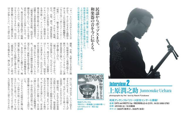 ロハスピープルのための快適生活マガジン「ソトコト」2010.4月号